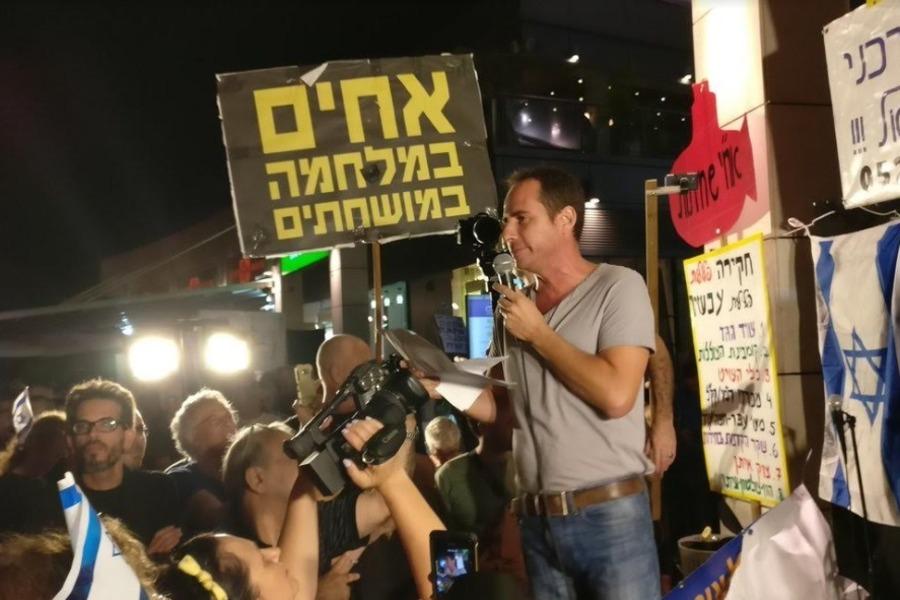 הופשטיין בהפגנה נגד שחיתות
